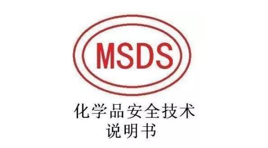 海运MSDS费用多少时间几天