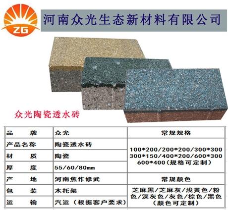 市场陶瓷透水砖的价格多少钱一平方