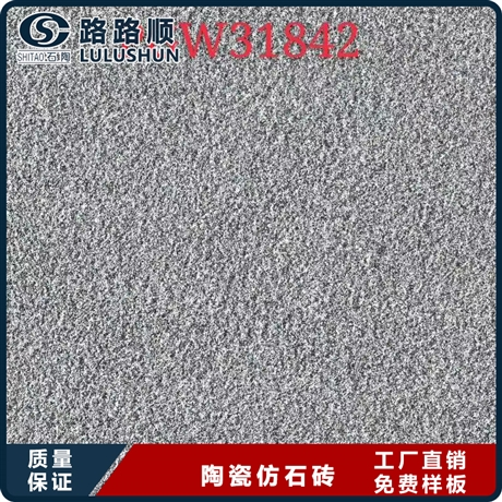 珠海仿黃金麻陶瓷PC磚一平方米價格  免費拿樣