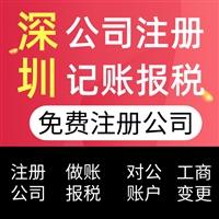 深圳公司注册 代理记账报税 金兔国际11年经验 3万+案例