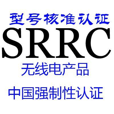 SRRC认证办理 无线电型号核准认证办理 第三检测机构认证办理