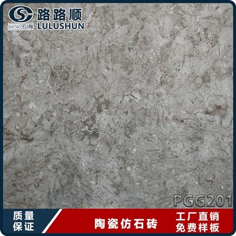 珠海仿黃金麻仿石材陶瓷磚一平方米價格  免費拿樣