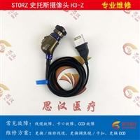 STORZ H3-Z摄像头维修- 图像偏红