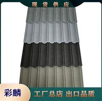 北京彩石金属瓦 钢结构屋面彩砂金属瓦 防水保温彩色金属瓦