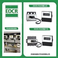 厂家推荐EOCRFTA/EOCR-FTA韩国三和电动机保护继电器