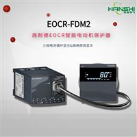 EOCRLCZ高性能定制款电动机保护器