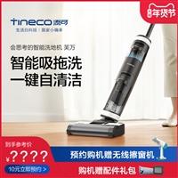 TINECO添可洗地机芙万无线智能洗地机家用吸尘拖地一体机干湿两用