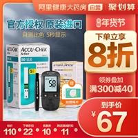 罗氏活力型血糖试纸测试仪家用医用测血糖的仪器50片装试条