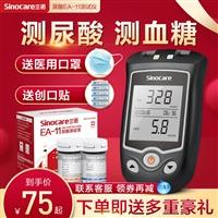 三诺EA-11尿酸检测仪血糖测试仪家用试纸条医用测尿酸的仪器