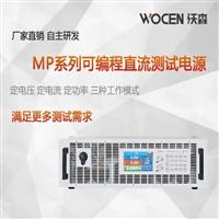 可編程直流電源 大功率可編程直流電源 沃森高精度穩壓電源