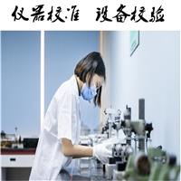 嘉兴ISO9000认证仪器检测  设备检测校准  快速出证