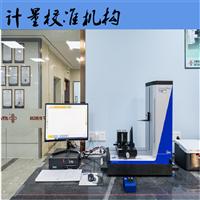 苏州生物试剂仪器校验  ISO9000认证审核  仪器外校