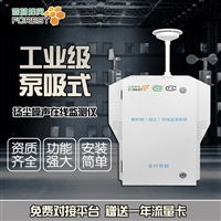 扬尘在线监测设备绿色企业稳定可靠空气粉尘环境检测仪