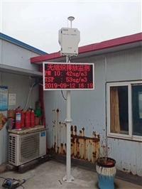 扬尘监测系统智慧工地CCEP认证泵吸式工地噪声扬尘