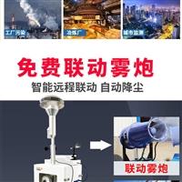 扬尘在线监测设备工地扬尘监测系统工地扬尘监测系统