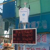工地扬尘在线监测仪SLFW-YC01工地扬尘监测系统