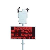 粉尘测定仪高端大气工地扬尘监测系统