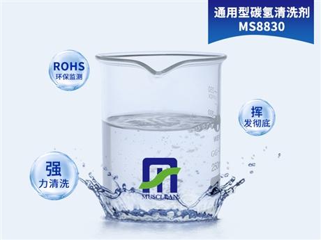 碳氢环保清洗剂生产厂家木森
