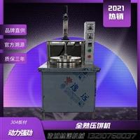 2021新款单饼机 压饼机 35-40型液压烙饼机