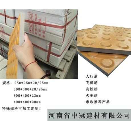 广东盲道砖厂家|陶瓷盲道砖生产基地