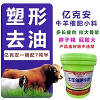 促长剂催肥剂小料,牛羊小料,克伦巴安,催肥小料,后期增重,牛羊催肥饲料