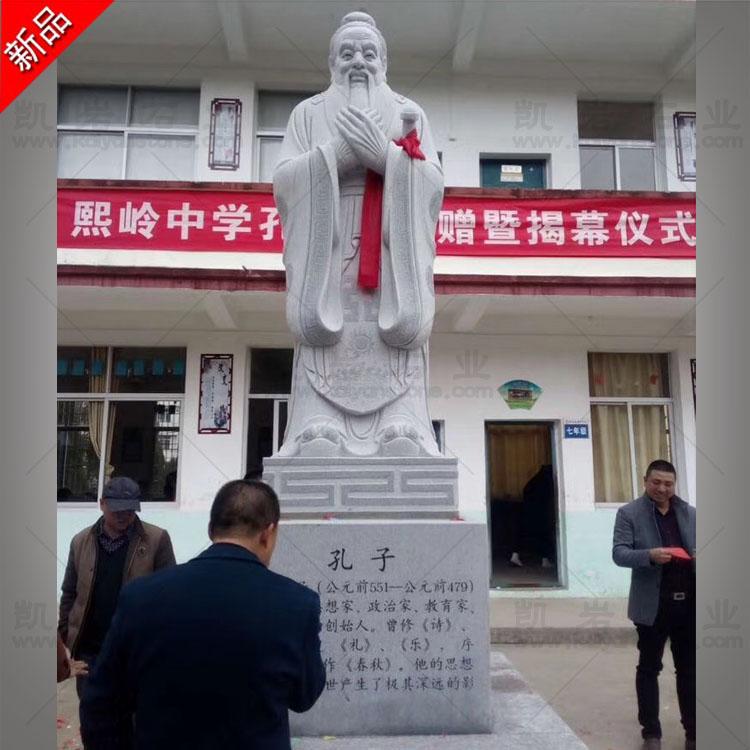 供应石雕孔子 泉州石雕孔子案例  承接校园石雕孔子 凯岩石业
