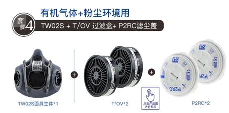 TW02S防尘防毒面具化工喷漆防粉尘