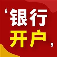 开设公司银行基本户上海地区,刚注册公司开银行对公账户