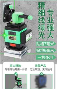 红外线水平仪绿光12线16线蓝光贴墙仪高精度激光平水仪强光细线