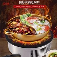 AIOK商用电陶炉的温度有多度 火锅电陶炉注意事项