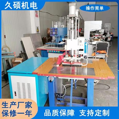 供应PVC高频焊接机