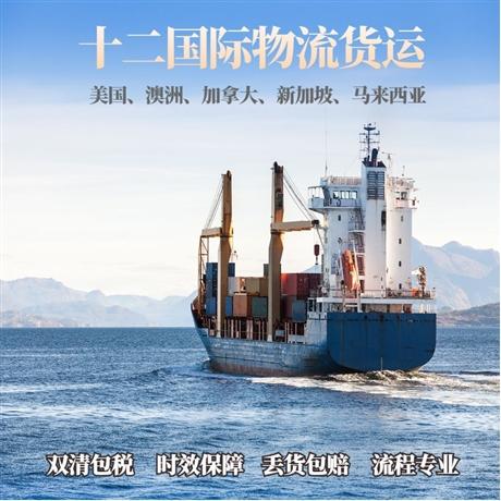 国际海运货运代理服务 广州国际空运物流代理