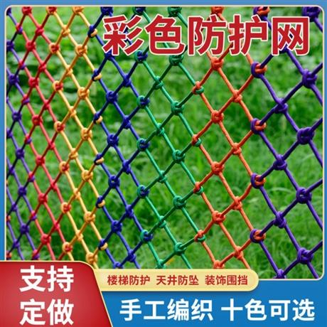手工彩网 彩色网 尼龙防护网 儿童阳台楼梯防坠网 幼儿园装饰网