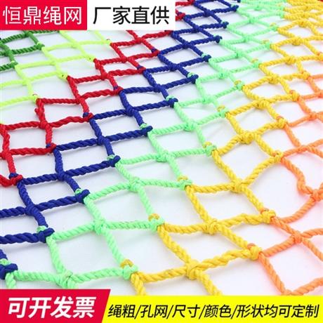 恒鼎绳网彩色防护网 多彩楼梯护栏儿童攀爬安全网 手工尼龙网彩网