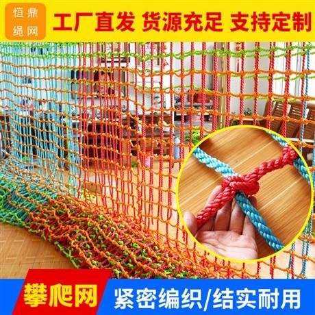 滨州恒鼎直供彩色手工网 多彩楼梯护栏儿童攀爬安全网 可定制