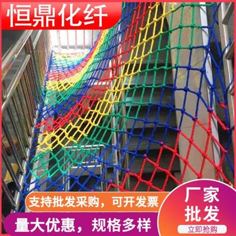 彩色安全防护网 阳台楼梯彩色防坠 游乐场攀爬网 户外围网定制厂家