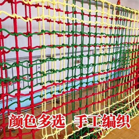 厂家直供手工编织彩网 墙面装饰网 楼梯户外安全防护网 可定制