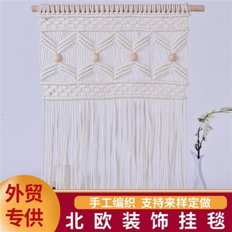 恒鼎手工编织棉绳挂毯 客厅壁饰墙饰复古 棉绳流苏挂毯 厂家定制