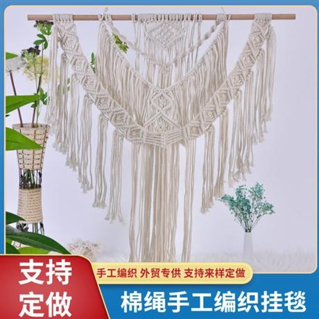 手工编织挂毯 客厅背景墙装饰挂件 棉绳创意挂毯 民宿家具装饰毯子