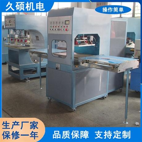 供应PVC冰垫热合机 久硕十年 可定制