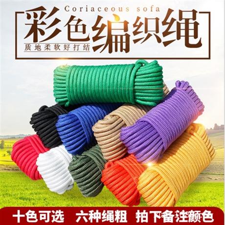 彩色拉绳捆绑绳 户外晾衣编织绳厂家 尼龙绳手工制作束口伞绳批发