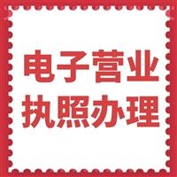 代办上海公司工商电子营业执照