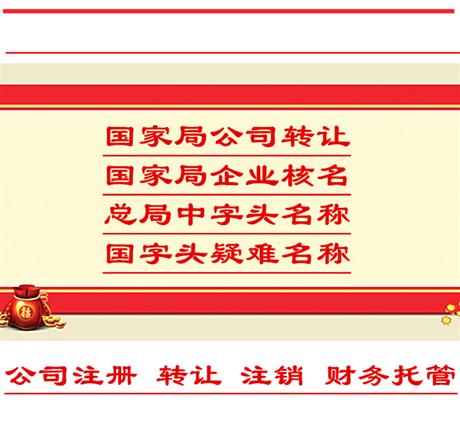 北京公司注册地址代理