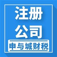 注册上海公司营业执照,代办上海有限责任公司注册,代理记账