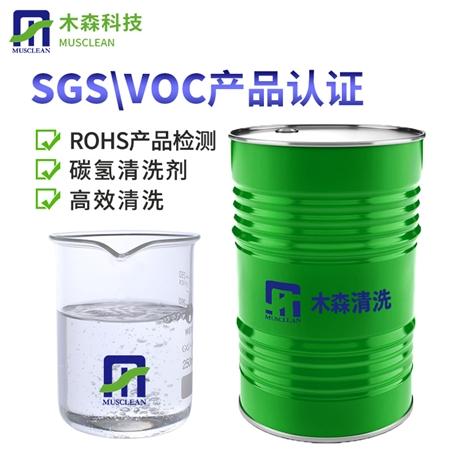 工业环保碳氢清洗剂_木森科技