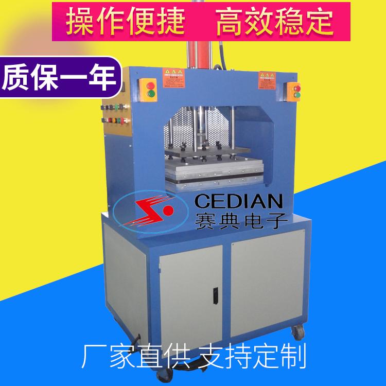 EVA皮革热压定型机 EVA贴布工具包热压立体成型机 工厂
