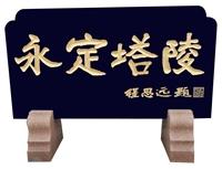 天津市汉沽区永定塔陵公墓