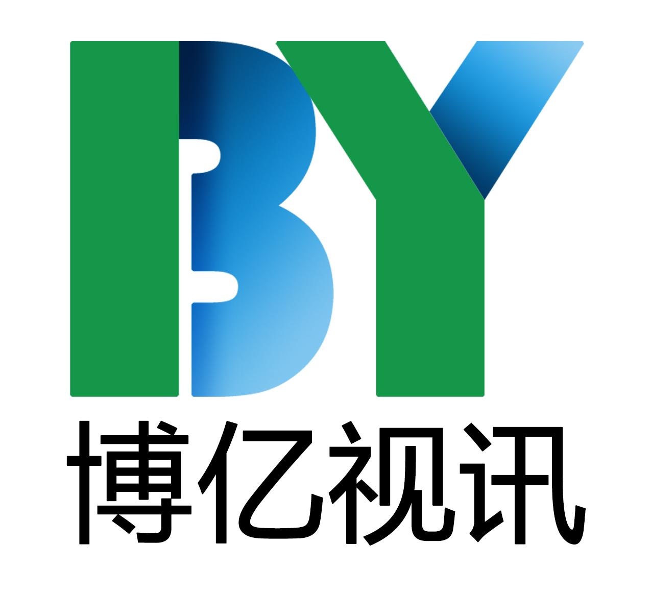 武汉博亿视讯信息技术有限公司