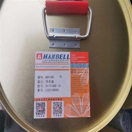 原装汉钟冷冻油HBR-B05