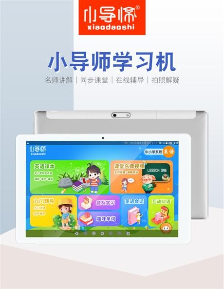 小导师XTC888学习机英语学生平板电脑同步教学智能早教点读家教机